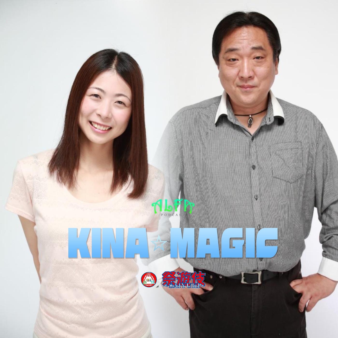 KINA☆MAGIC - ALFAポッドキャスト